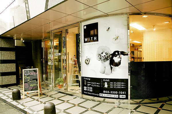 新宿のトリミング、ペットホテルのWith(ウィズ)新宿店